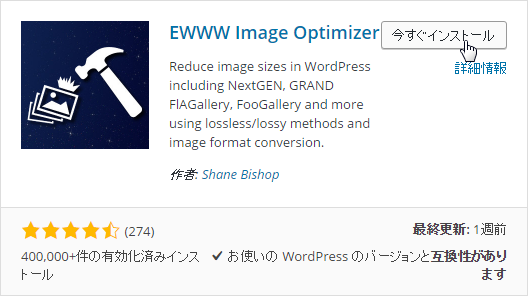EWWW Image Optimizerの有効化