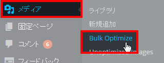メディア→Bulk Optimize