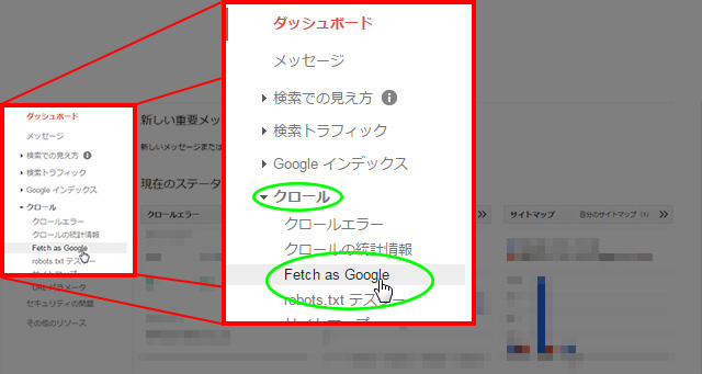クロール ⇒ Fetch as google